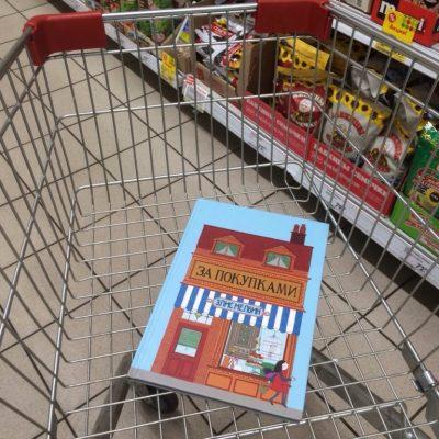 Большой аппетит: самая полная история слияний и поглощений в украинском продуктовом ритейле