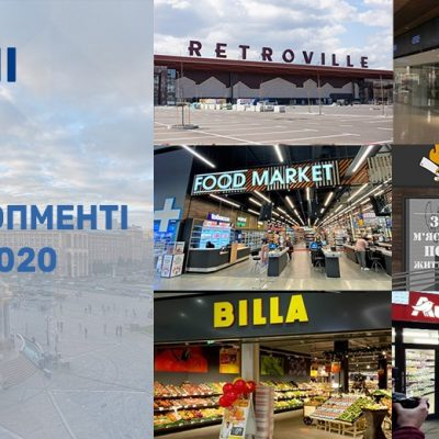 Коронакриза, нові формати, гучні відкриття, злиття і банкрутство: 10 головних подій в рітейлі та девелопменті України 2020 року