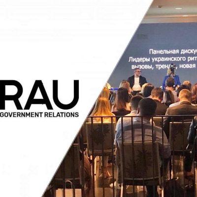 RAU GR: Минулий рік став поштовхом для об'єднання зусиль бізнесу