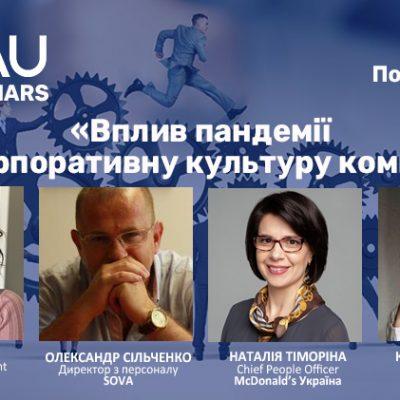28 січня RAU-вебінар «Вплив пандемії на корпоративну культуру компанії»