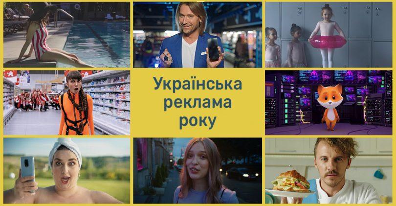 Українська реклама 2020: Сільпо, Епіцентр, EVA, АТБ, Comfy та інші