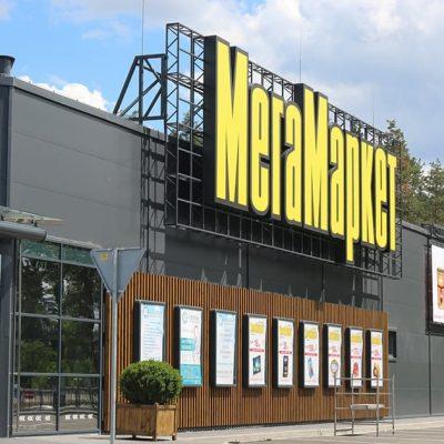 В пригороде Киева: как выглядит МегаМаркет в селе Капитановка (фотообзор)