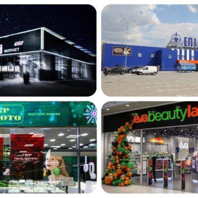 Складний рік: скільки магазинів відкрили найбільші мережі України в 2020-му