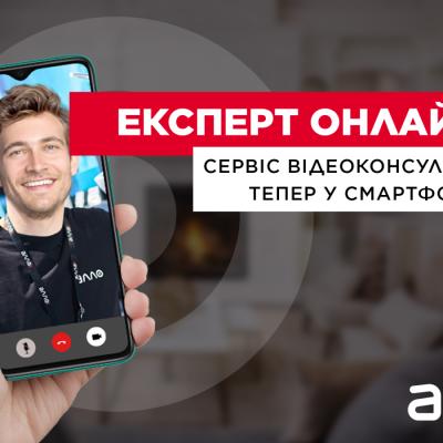 Магазин в телефоне: АЛЛО внедрил видеоконсультации в свое приложение