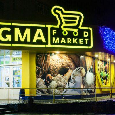 Мінус один: закривається мережа продуктових супермаркетів Digma