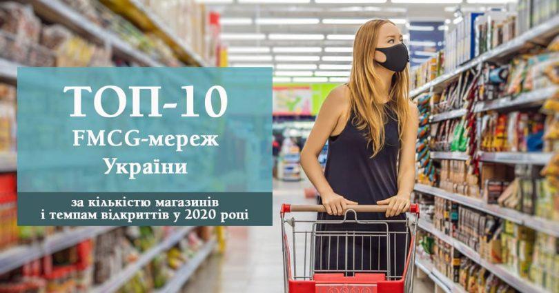 Топ-10 продуктових рітейлерів України за кількістю магазинів і темпам відкриттів у 2020 році