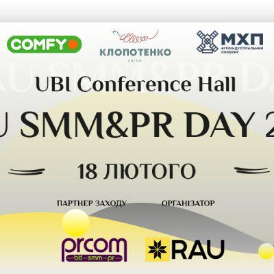 18 лютого Workshop RAU SMM&PR DAY – у партнерстві RAU і Prcom