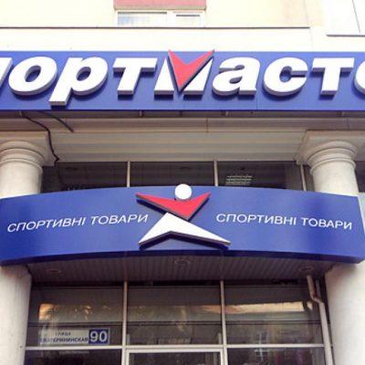 Заявление Спортмастер Украина: компания отвергает обвинения