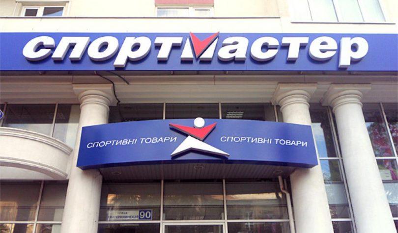 Заява Спортмастер Україна: компанія відкидає звинувачення