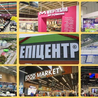 В епіцентрі бізнесу: які торговельні напрямки та підприємства розвиває група Епіцентр К
