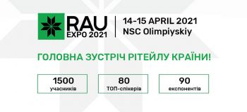 We invite you to RAU Expo-2021: the largest exhibition of the Retail and Development Industry in Ukraine
