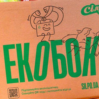 Замість пакету з пакетами: Сільпо тестує нові еко-бокси для доставки продуктів