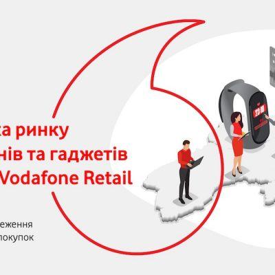 Аналітика Vodafone: підсумки роботи ринку смартфонів і гаджетів у 2020 році – що і чому купували українці