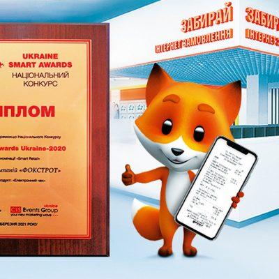 «Електронний чек» у Фокстрот – переможець Smart Awards Ukraine 2020