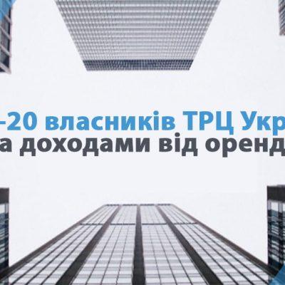 Рейтинг Forbes Ukraine: топ-20 власників ТРЦ України за доходами від оренди