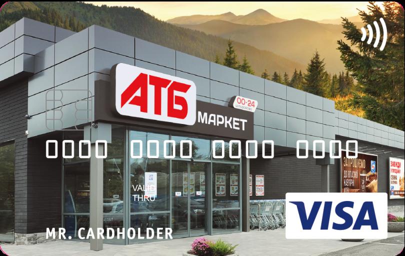 Корпорація АТБ запускає власну платіжну картку – АТБ-Pay
