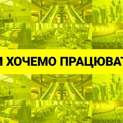 Ми хочемо працювати: хто із рітейлерів і ТРЦ приєднався до всеукраїнського флешмобу проти несправедливих обмежень