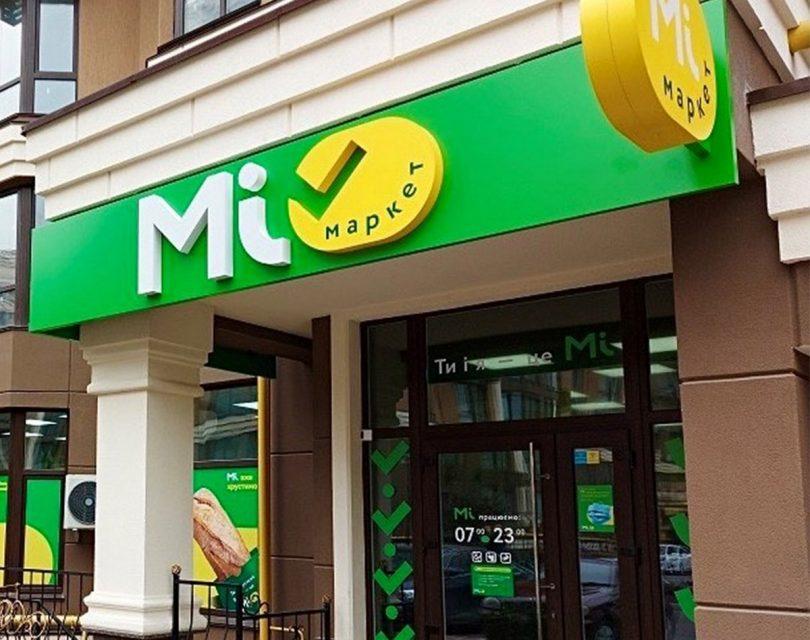 Мережа Novus відкриває п'ятий магазин бренду Мі Маркет. До кінця року планують ще 15 об'єктів