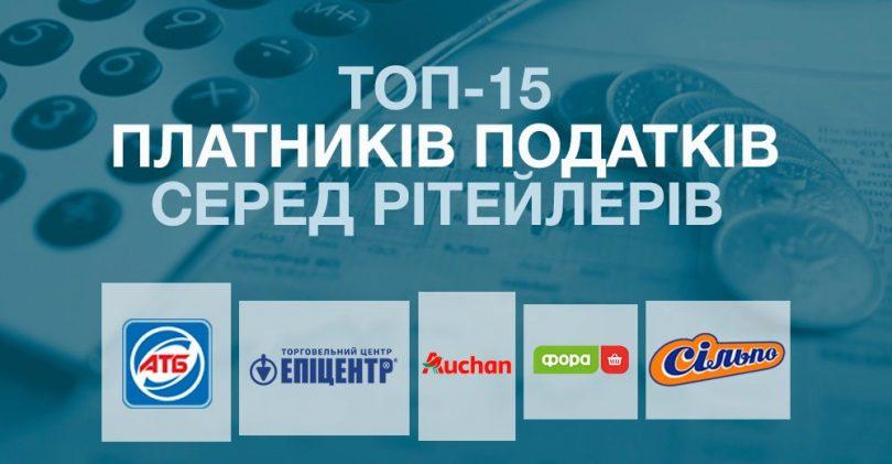 Топ-15 платників податків в рітейлі України: АТБ, Епіцентр К, Сільпо, Metro, Фора, Ашан та інші