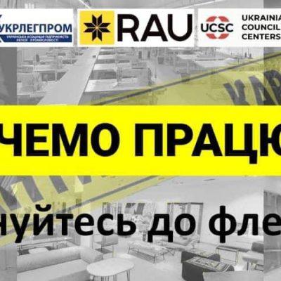 Звернення Української ради торгівельних центрів та Асоціації рітейлерів України до власників ТРЦ та представників рітейлу