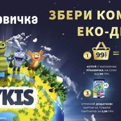 JOYKIS – перша інноваційна еко-акція з доповненою реальністю в супермаркетах України
