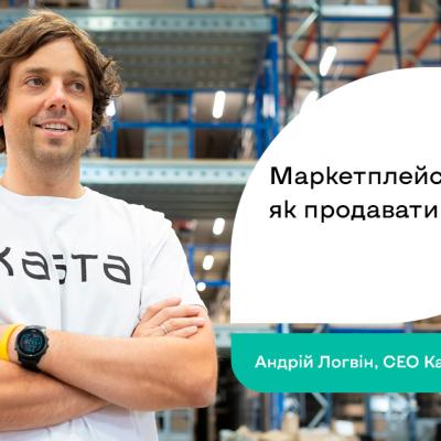 Андрій Логвін, Kasta: Як ефективно збільшити продажі в інтернеті