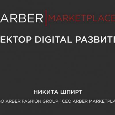 Нікіта Шпірт, Arber: Перетворення в маркетплейс допомогло нам збільшити середній чек вдвічі