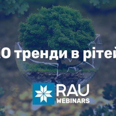 Підсумки RAU-вебінар «ЕКО тренди в рітейлі» (відео)