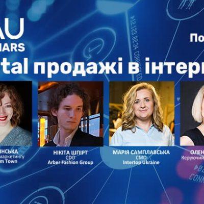 15 квітня RAU-вебінар «Digital продажі в інтернеті»