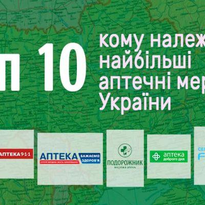Будьте здорові: хто володіє найбільшими аптечними мережами України