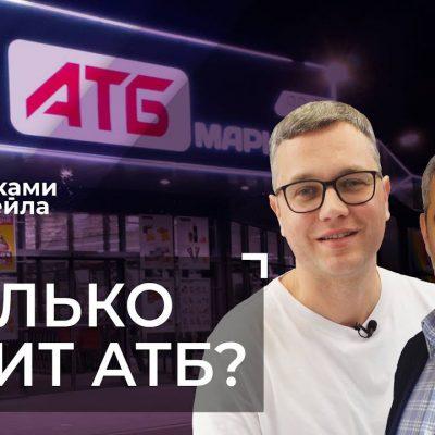 Борис Марков, АТБ: Починаючи з наступного року плануємо відкривати щорічно до 150-ти торгових точок