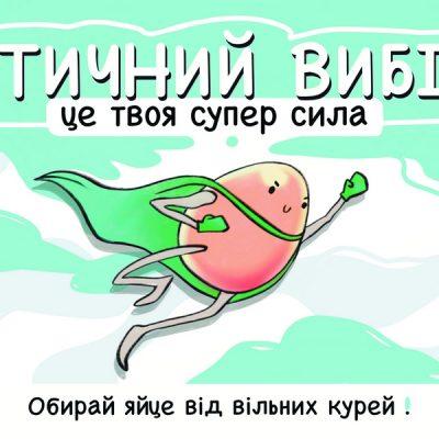 В Україні з'явилась ініціатива, що допомагає обрати етичні яйця