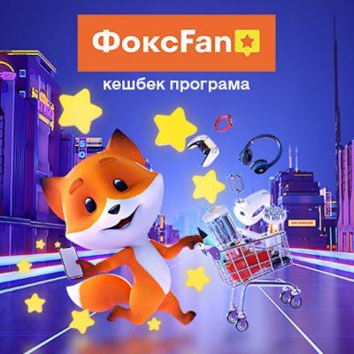 ФоксFan: нова кешбек програма від Фокстрот з +1,6 млн клієнтів