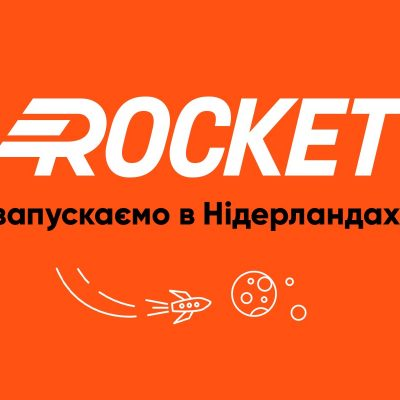 Український сервіс доставки Rocket почав роботу в Нідерландах