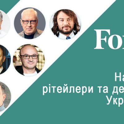 Майже третина: найбагатші рітейлери та девелопери України за версією журналу Forbes Ukraine