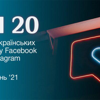 Після локдауну: топ-20 українських рітейлерів у Facebook та Instagram у травні 2021 році