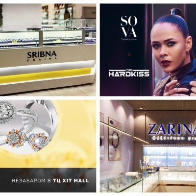 Новини Jewelry&Accessories: Sova, СЮФ, Sribna kraina, Zarina та Імперія золота