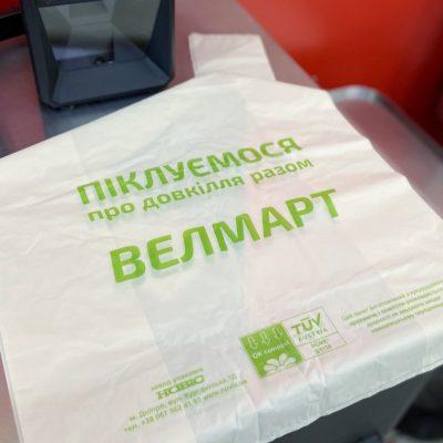 Мережа гіпермаркетів Велмарт доповнила свою колекцію еко-пакетів