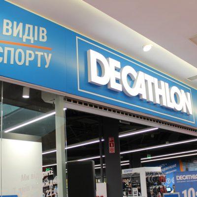 Первый в ТРЦ: сеть Decathlon открыла первый в Украине магазин в торгово-развлекательном центре (фоторепортаж)