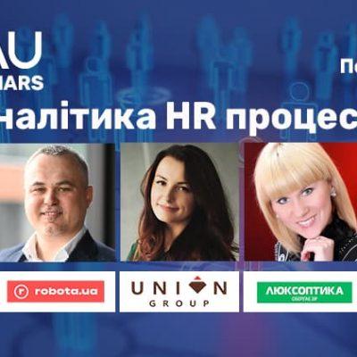 13 травня RAU-вебінар «Аналітика HR процесів»