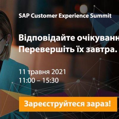 SAP Customer Experience Summit: залучення клієнтів і краще обслуговування в постпандемічному ринковому середовищі