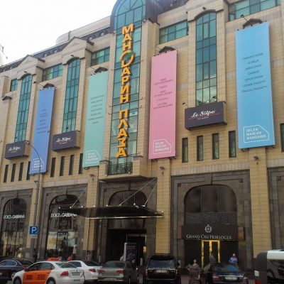 За минулий рік Мандарин Плаза отримала майже 19 млн грн збитків