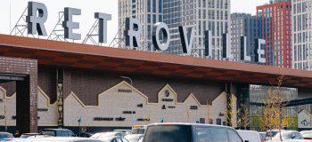 ТРЦ Retroville впевнено завойовує ринок – 92% відкритих магазинів після локдауна (фоторепортаж)