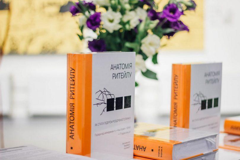 Мережі Наш Край та SPAR презентували унікальне бізнес-видання «Анатомія рітейлу»
