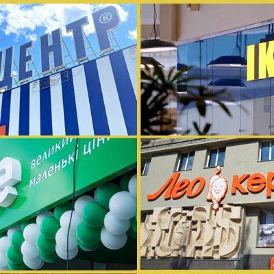 Новини DIY: Епіцентр, IKEA, OnePrice, Лео Кераміка, Jysk та інші