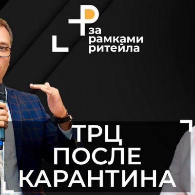 Анна Чуботина, Arricano: Скидка на платежи не всегда может спасти арендатора
