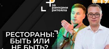Ресторатор Роман Тугашев: Зараз наш горизонт планування – один тиждень