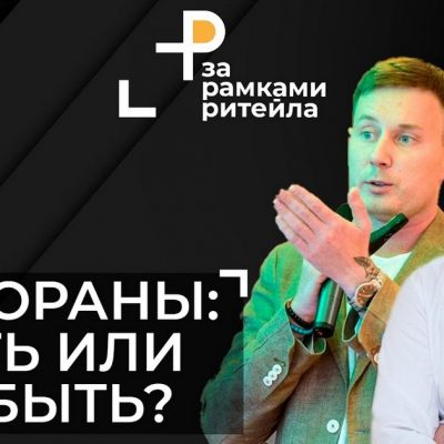 Ресторатор Роман Тугашев: Сейчас наш горизонт планирования – одна неделя