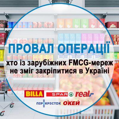Провал операции: кто из зарубежных продуктовых сетей не смог закрепиться в Украине и почему