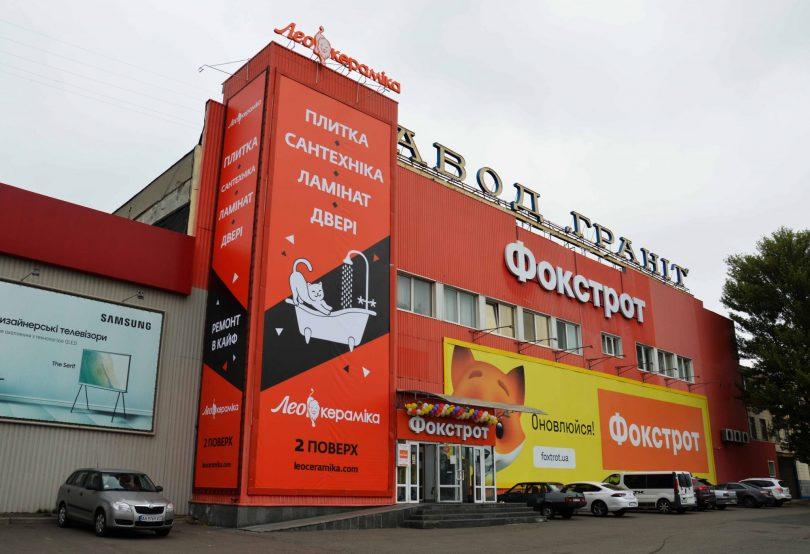 Всеукраїнська мережа Лео Кераміка відкриє у Києві магазин у новому зручному форматі